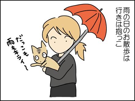 257雨でびちょびちょ-1