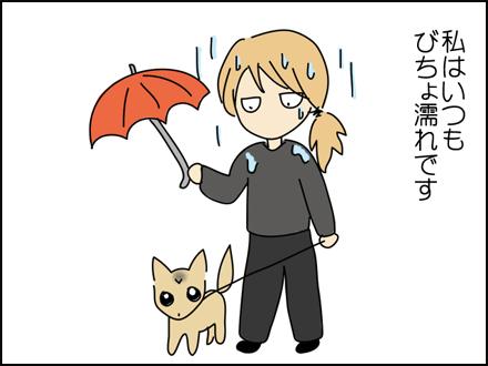 257雨でびちょびちょ-4