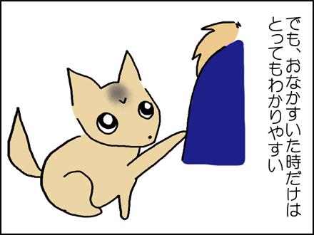 267おとなしい-3-3