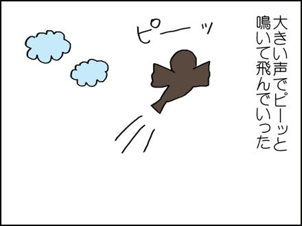 283ヒヨちゃん-5-5