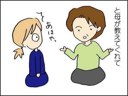 283ヒヨちゃん-6-6