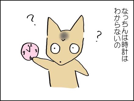 287時計-1-1