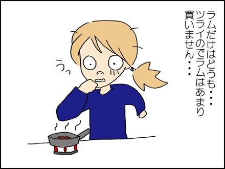 295お肉-4-4