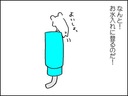 309しろやん脱走-2-2
