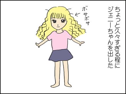 315ジェニーちゃん-1-1
