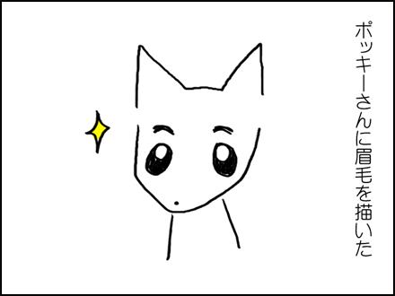 318ポッキーまゆげ-1-1