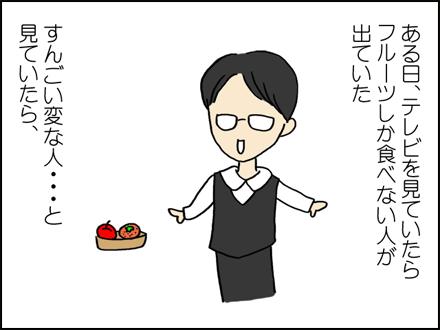 319フルーツしか食べない-1-1