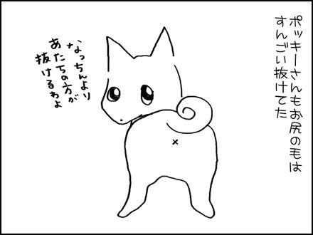 334おしり-3-3