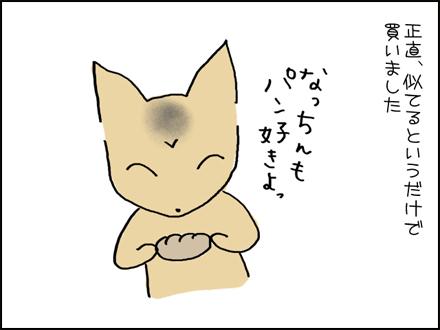 339パンといっぴき-3-3