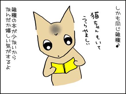 339パンといっぴき-4-4