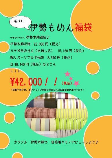 201415fukubukuro1.jpg