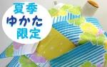 2yukata2015.jpg