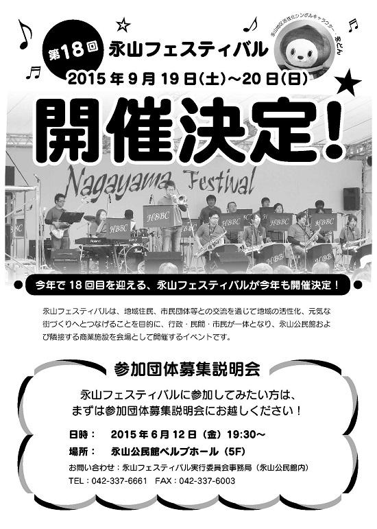 永山フェスティバル開催案内