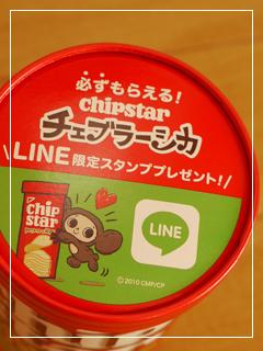 chebLINEStamp02.jpg