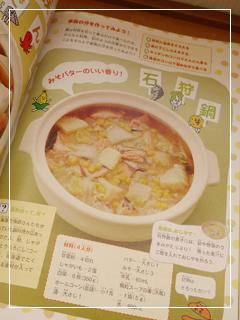 cookingClub02.jpg