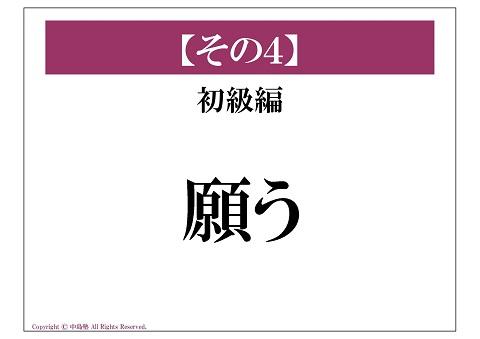20141129 第7回オープンセミナー「投影用」 その4願うno1480