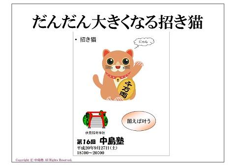 20141129 第7回オープンセミナー「投影用」 その4願うno3480