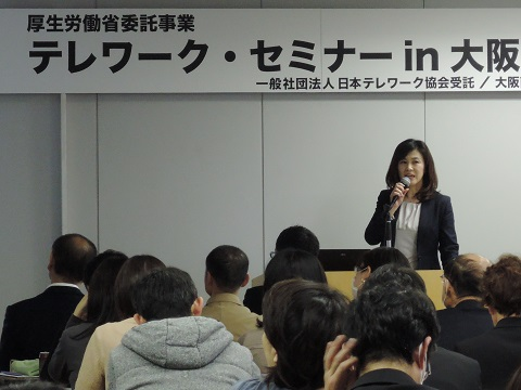 20150123 テレワークセミナーin大阪(480)DSCN6660
