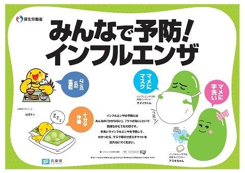 poster26_hyougo 480
