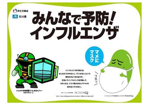 poster26_ishikawa1 480