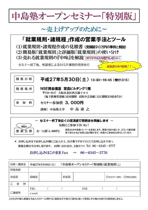 20150327 中島塾・第8回オープンセミナー「特別版」0530開催案内 640
