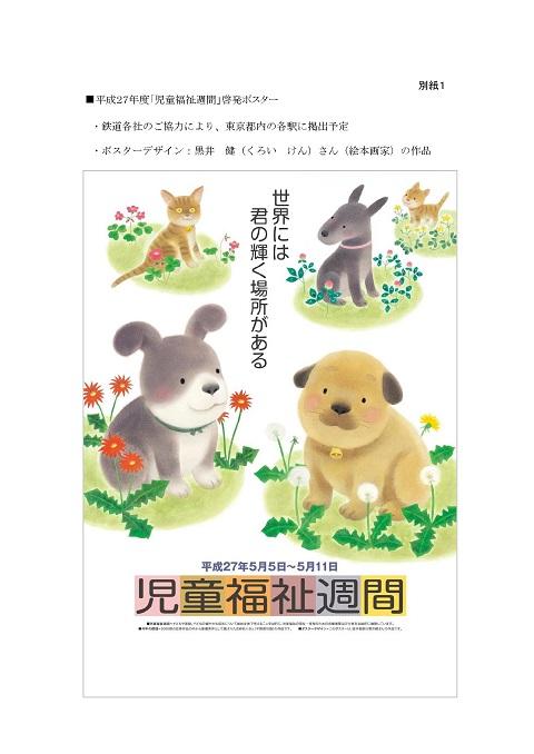 20150423 厚生労働省発表「児童福祉週間」ポスター 480