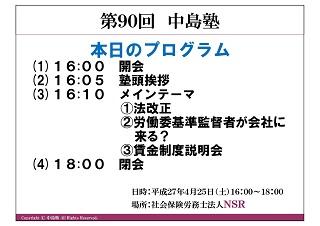 20150425 第90回中島塾 01表紙 320