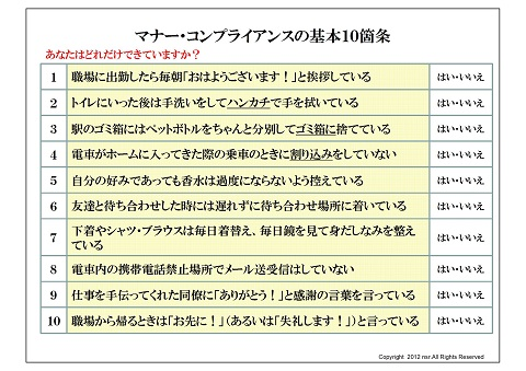 20140531 中島塾「コンプライアンス研修(管理職)」配付用 480