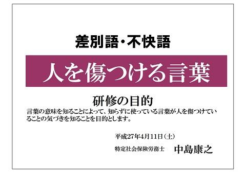 20150411 人を傷つける言葉(東京・横浜用) [互換モード]480