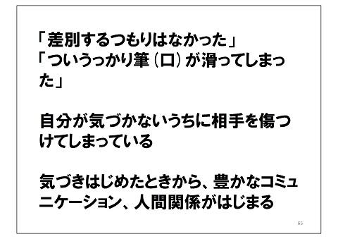 20150411 人を傷つける言葉(東京・横浜用) [互換モード]-2 480