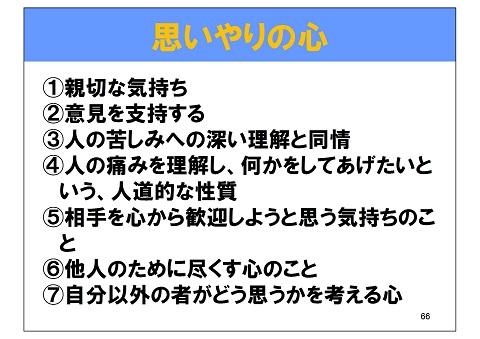 20150411 人を傷つける言葉(東京・横浜用) [互換モード]-3 480