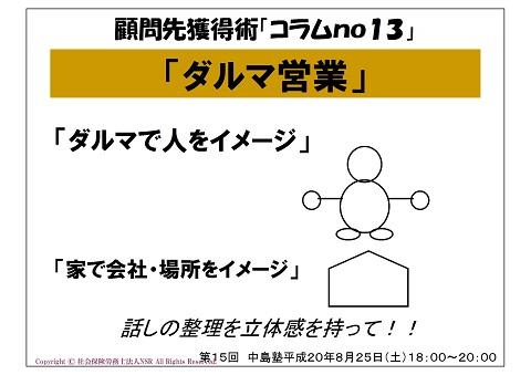 20150509 コラム「ダルマ営業」 20141004  使用分(講師用)「顧問契約獲得・売上げアップ」480