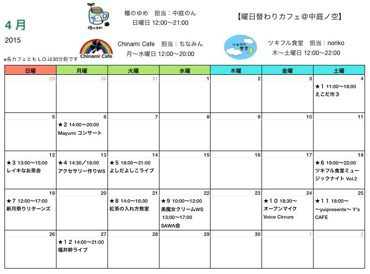 nakaniwa_4月カレンダー