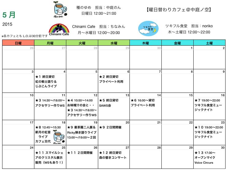 nakaniwa5月カレンダー