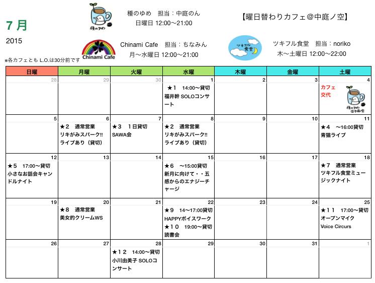 nakaniwa_7月カレンダー