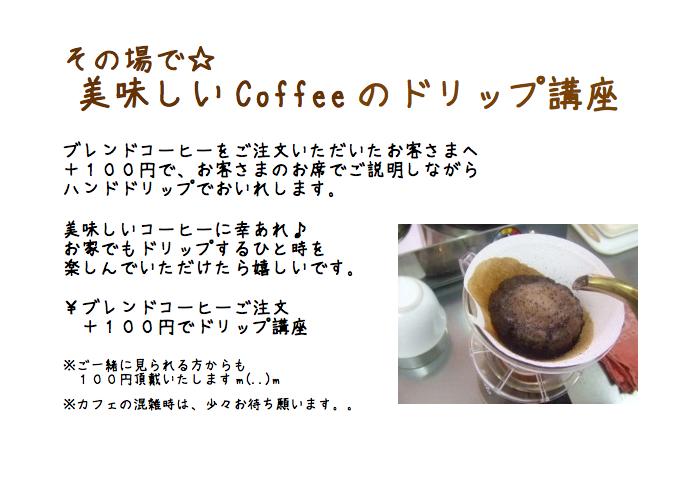 menu_CaffeDrip.png