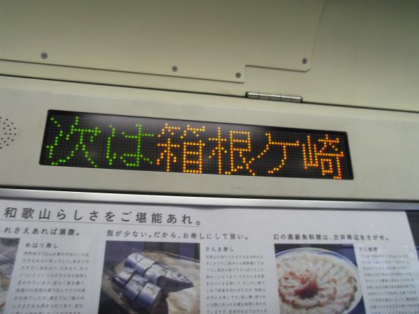 箱根ヶ崎 電光掲示板