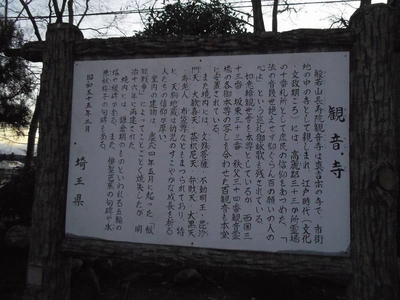 飯能 ヤマノススメ 観音寺
