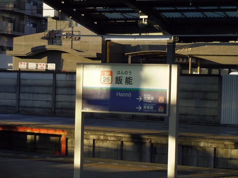 1月8日 飯能駅