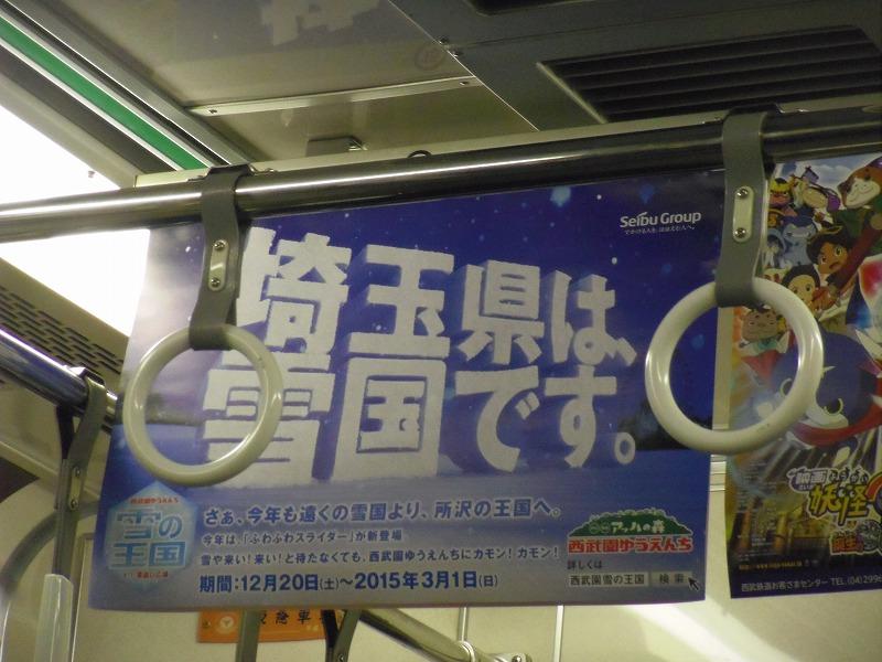 1月8日 西武 埼玉県は雪国です。