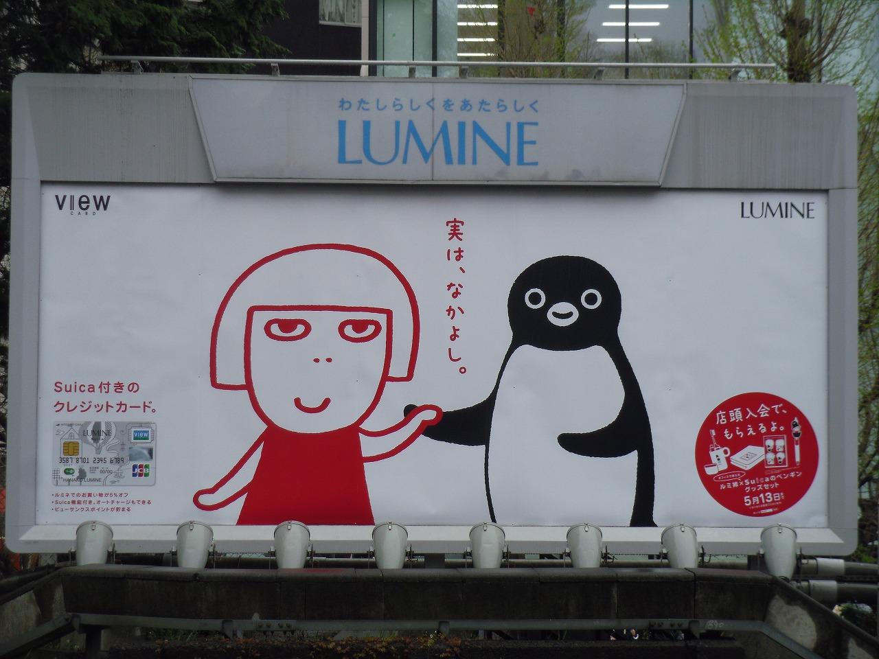 原宿駅 広告 ルミネ スイカ