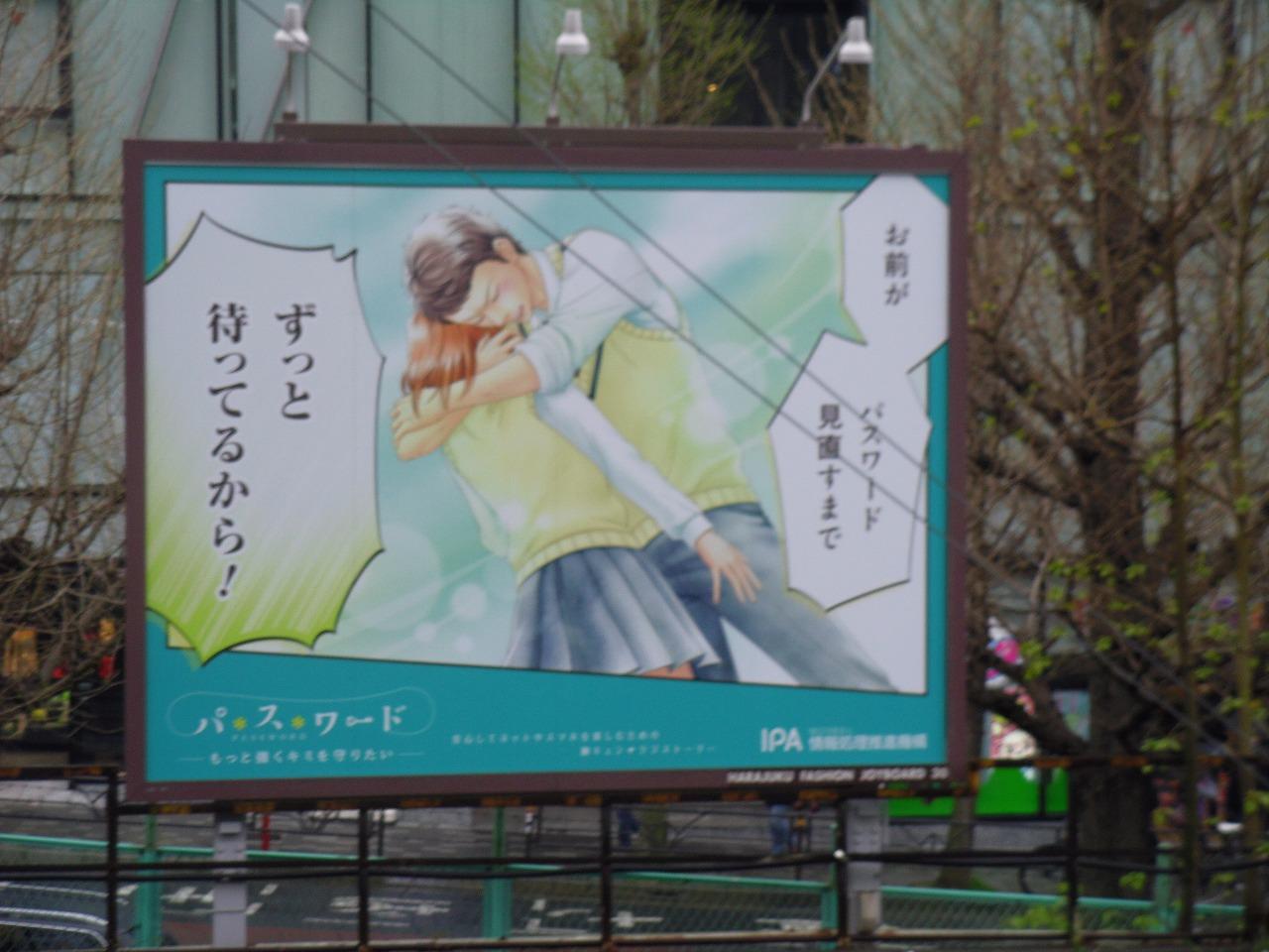 原宿駅 IPA 広告 パスワード