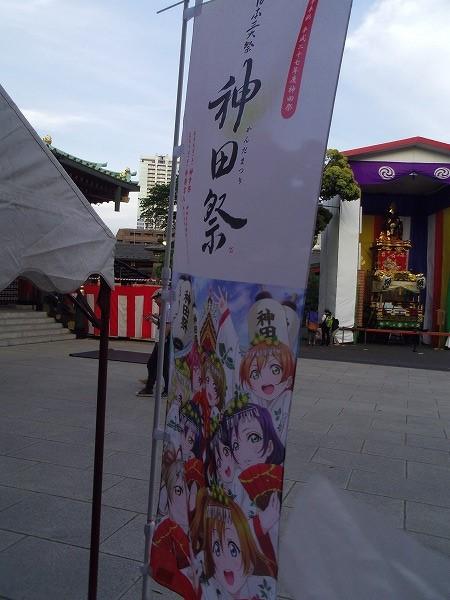神田祭 2015 ラブライブ 神田明神