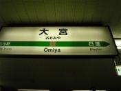 大宮 埼京線