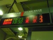 拝島 中央線
