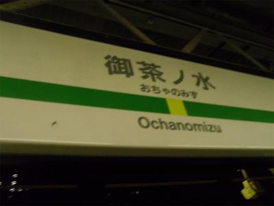 総武線 御茶ノ水駅