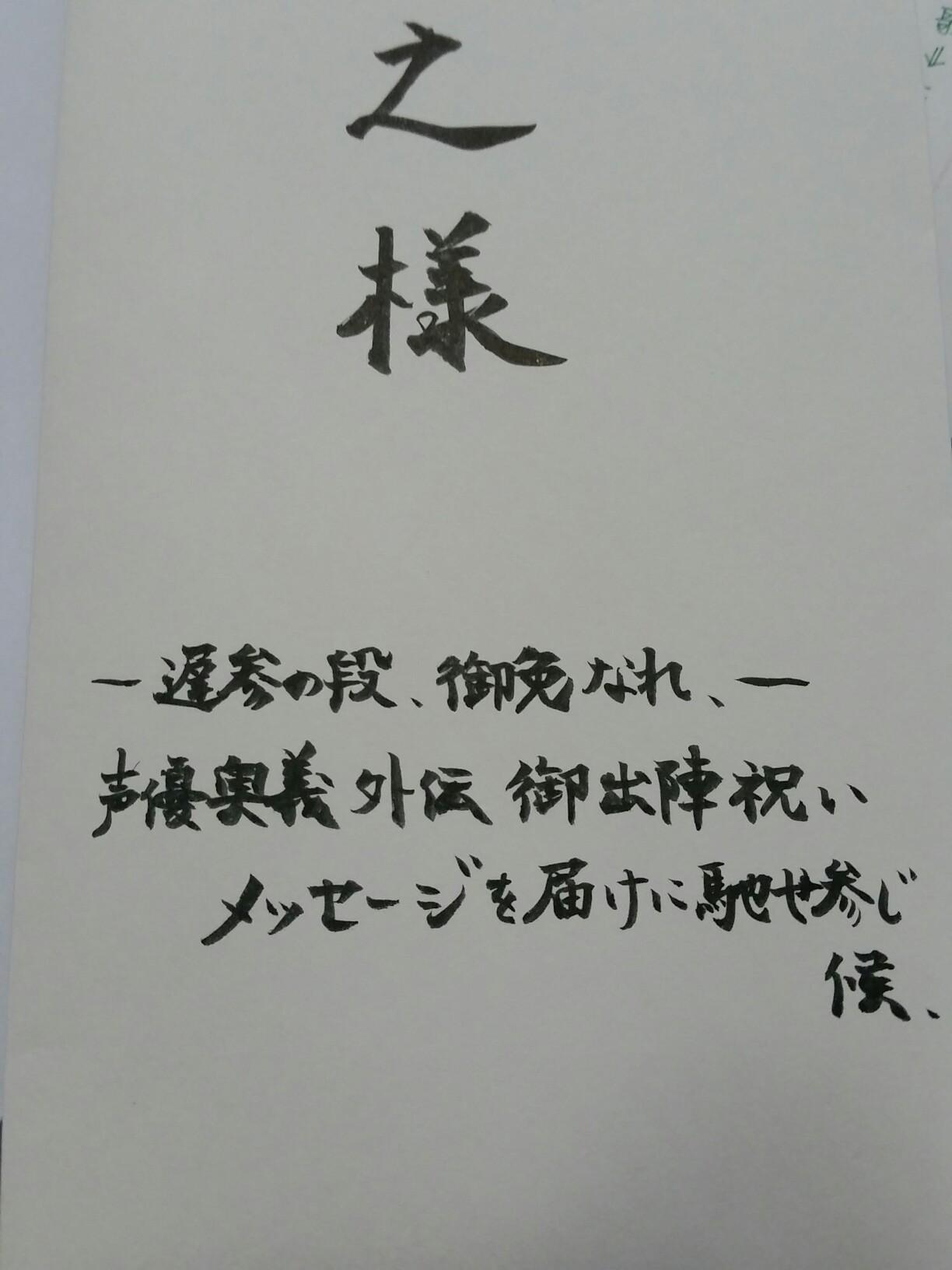 封筒表書き
