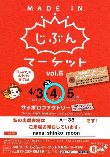 jibuma1-3.jpg