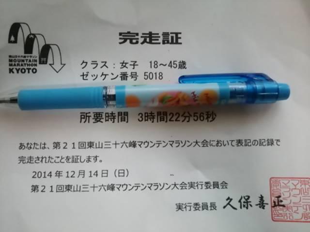 2014東山完走証