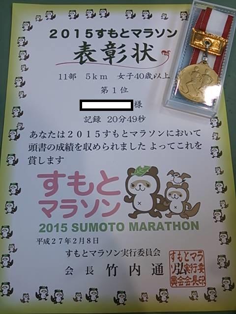 すもとマラソン賞状
